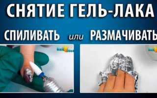 Снятие покрытия гель-лак с ногтевой пластины