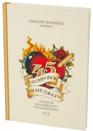 Максим Батырев, «45 татуировок менеджера. Правила российского руководителя»