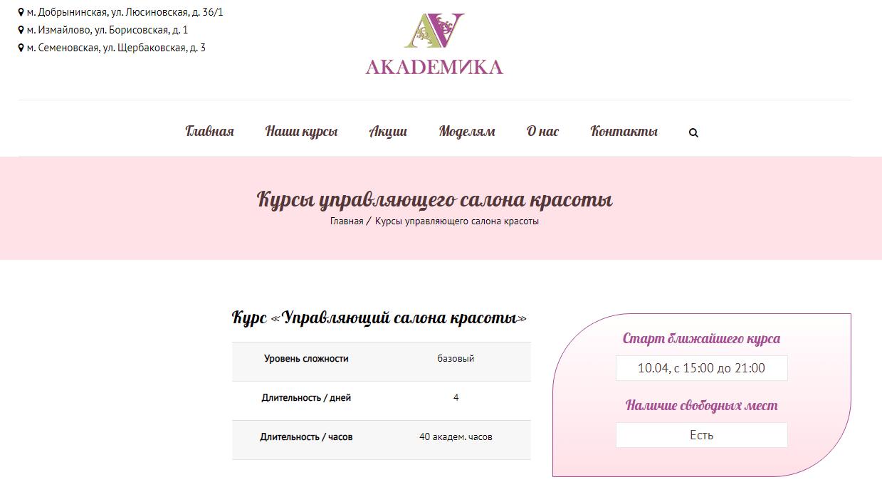 Школа «Академика», Москва
