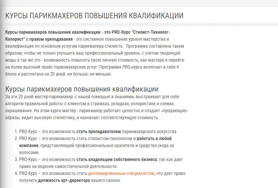 Технолог-колорист-стилист, Академия Капраловой