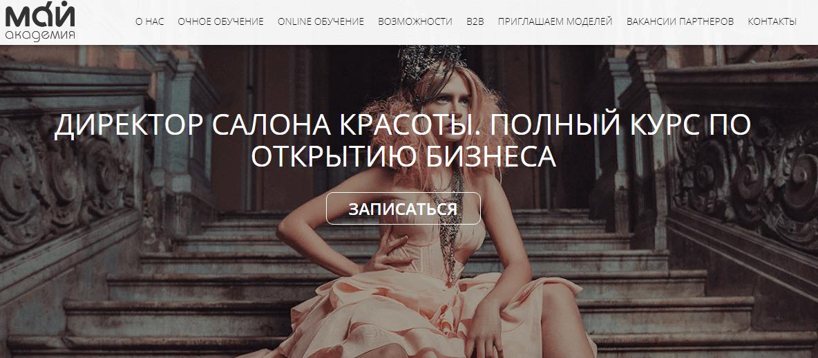 Академия «МАЙ», Санкт-Петербург