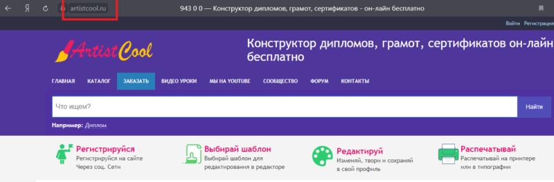 Онлайн-сервис ArtistCool