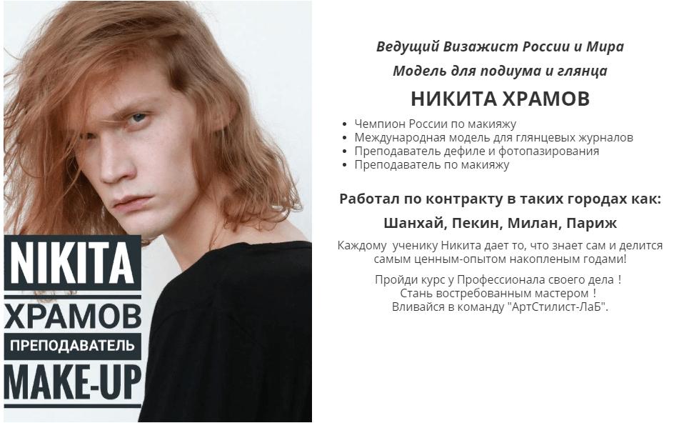 Никита Храмов - чемпион России по макияжу