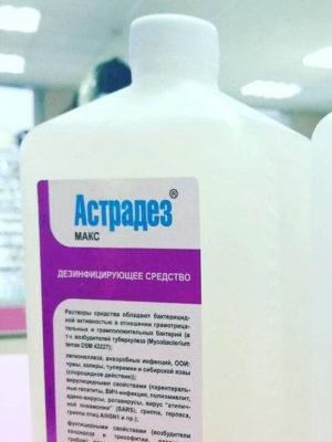 Астрадез Макс для дезинфекции