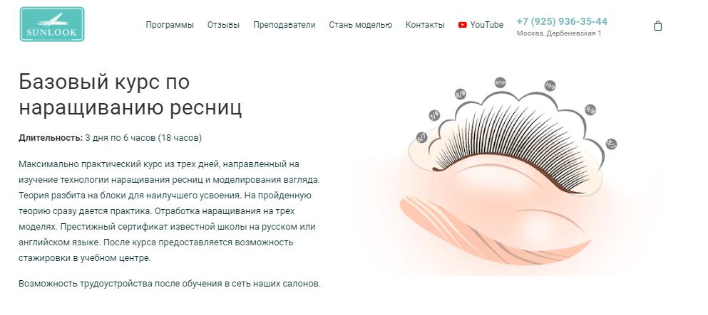Школа наращивания ресниц SunLook, Москва