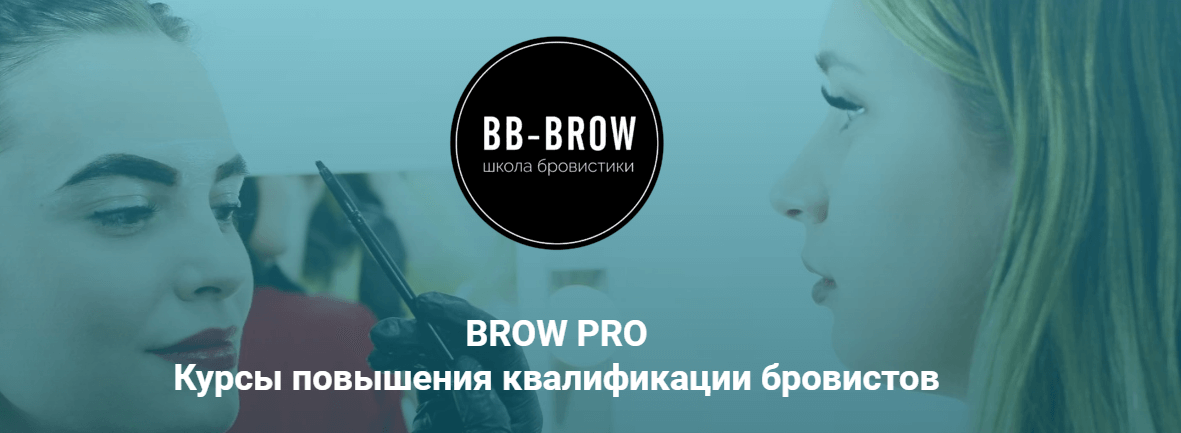 Brow-Pro, Школа бровистики BB-Brow