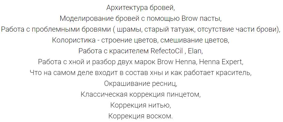Полный курс BB-Brow