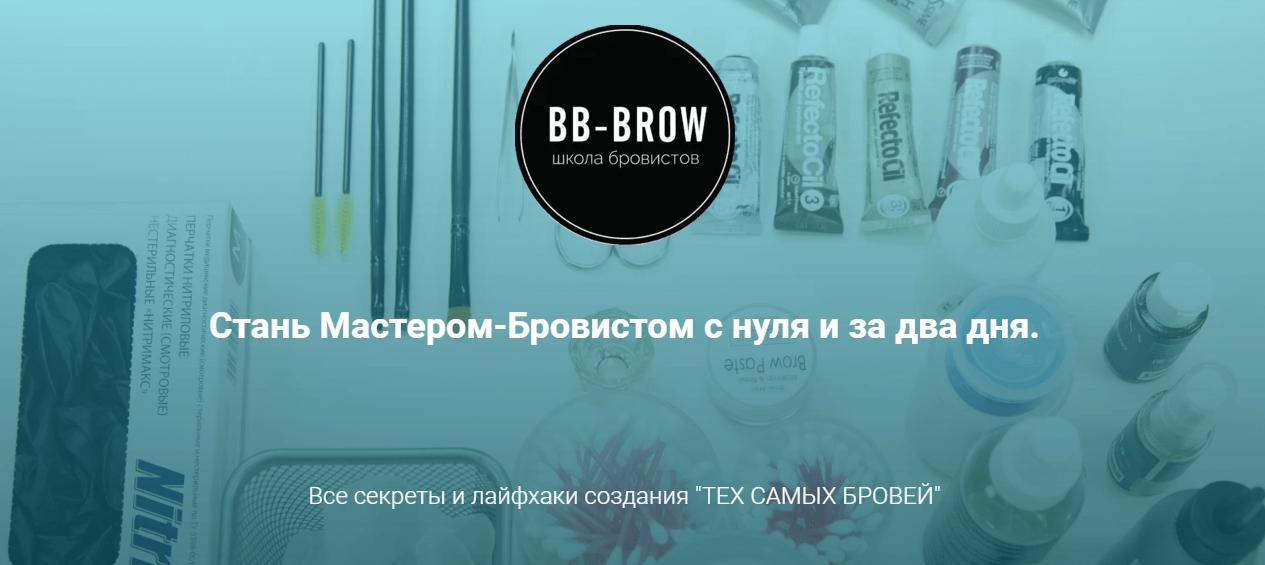 Brow-база, Школа бровистов BB-Brow