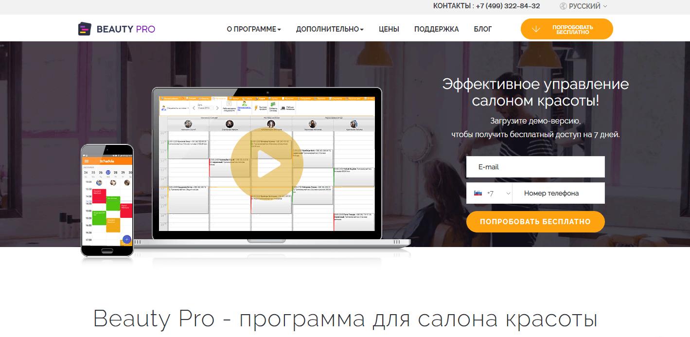 CRM-система Beauty Pro