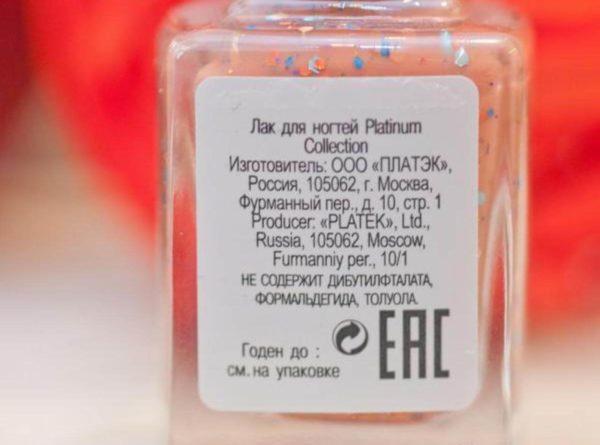 Запрещенные компоненты лаков для беременных