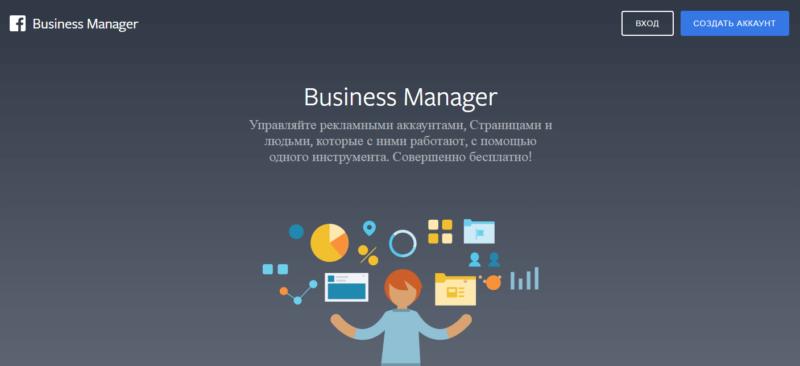 Бизнес менеджер - сервис для работы в инстаграм