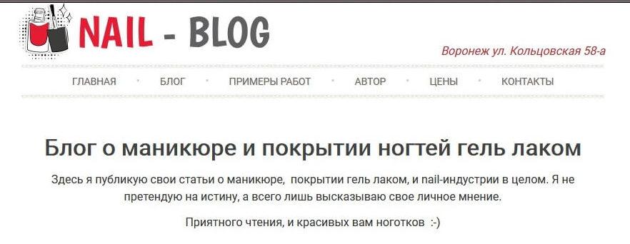 Блог нейл-мастера