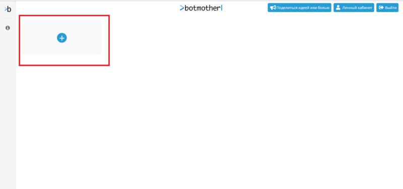Создание робота на платформе BotMather