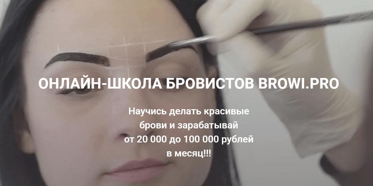 Базовый курс «Бровист», онлайн-школа бровистов Brovi.PRO