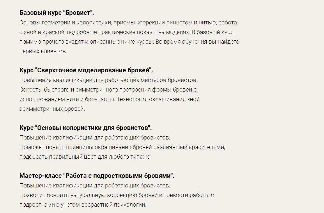 Курсы онлайн-школы бровистов Brovi.PRO