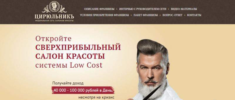 Франшиза парикмахерской Цирюльник