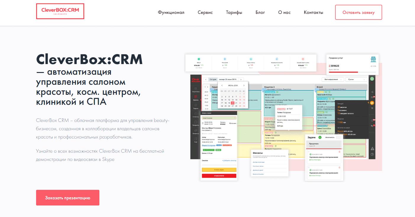 CRM-система CleverBox