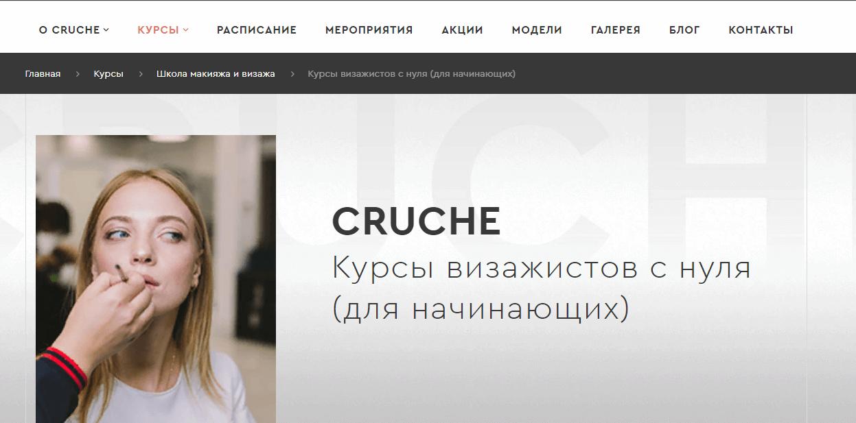 Визажист с нуля, Академия Cruche