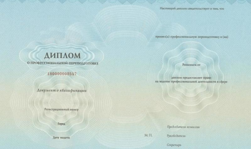 Дипломы, свидетельства, сертификаты государственного образца