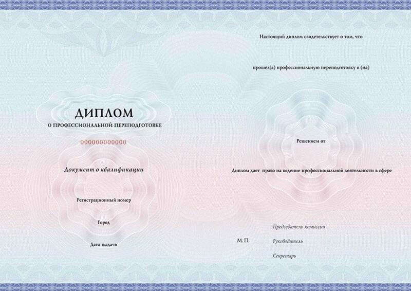 Диплом государственного образца о получении курсов