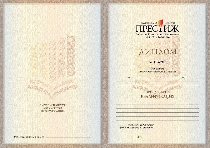 Диплом государственного образца