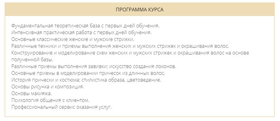 Программа курса Академии парикмахерского искусства «Долорес»