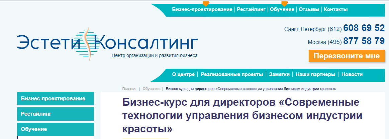 Эстетик Консалтинг, Санкт-Петербург