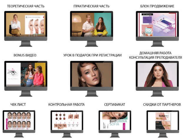Онлайн-школа визажа Face Time