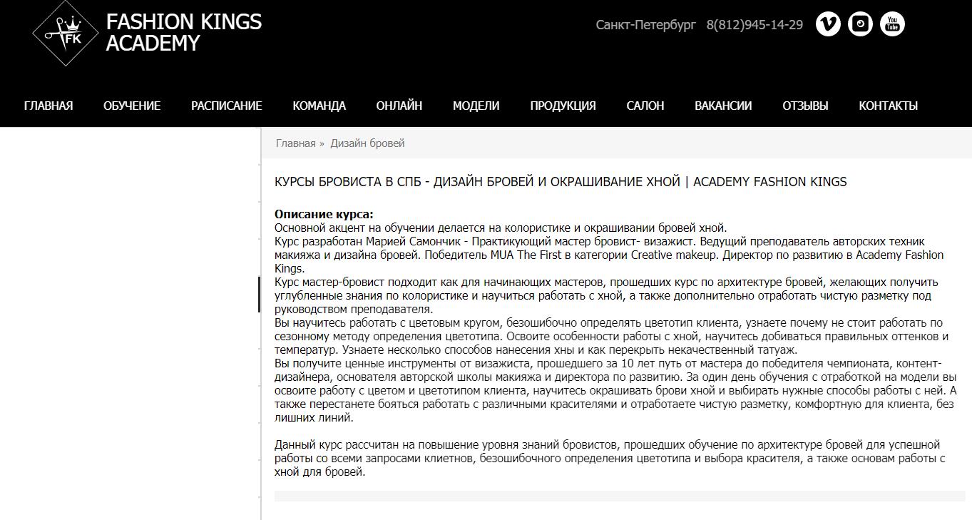 Курс повышения квалификации, Fashion Kings Akademy