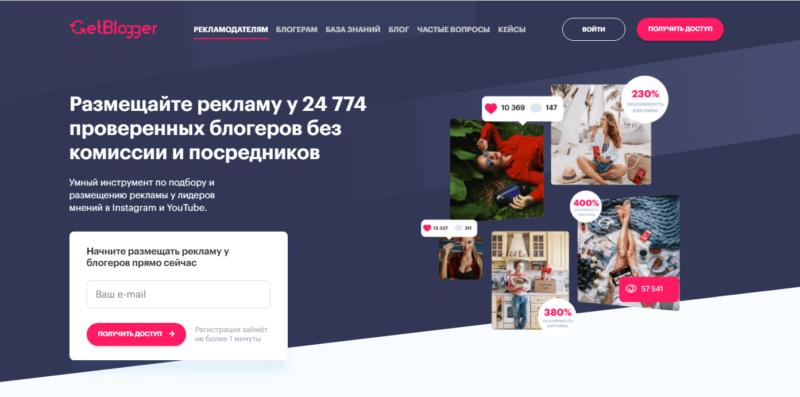 Сервисы по поиску блогера для рекламы в инстаграм Getblogger