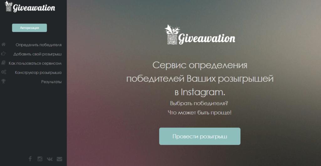 Сервис Giveawation