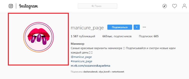 Главное фото профиля инстаграм