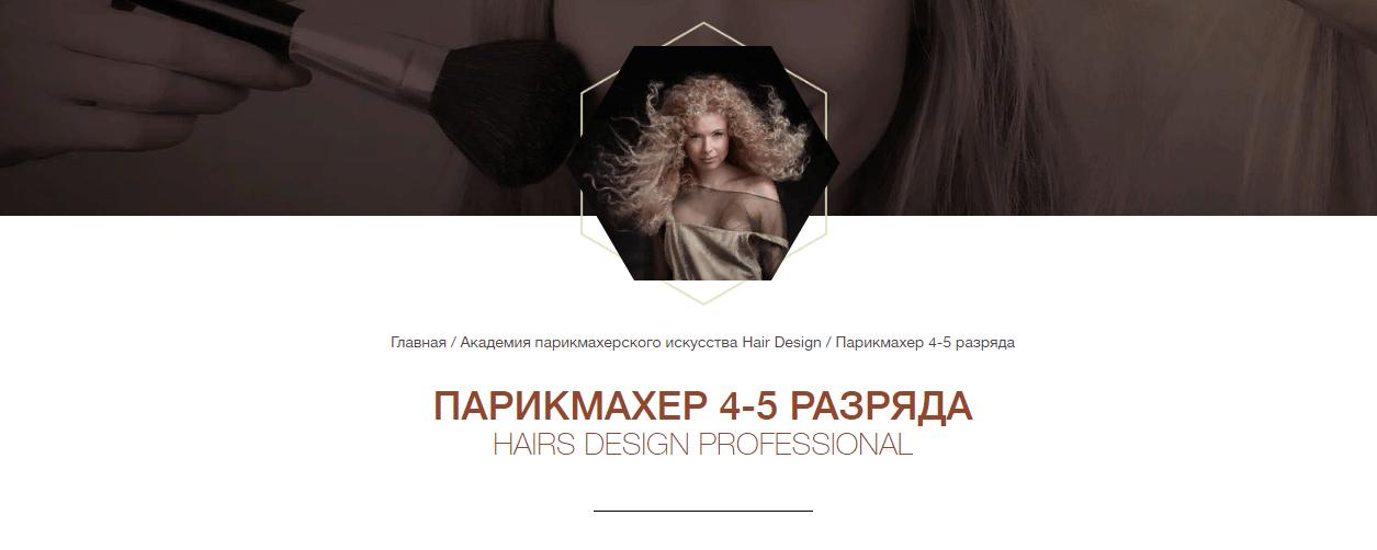 Парикмахер 4-5 разряда, Академия парикмахерского искусства Hair Design
