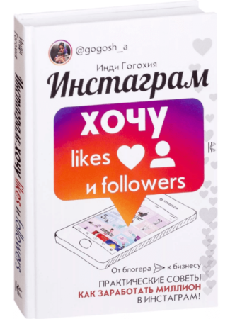 Инди Гогохия, «Инстаграм: хочу likes и followers
