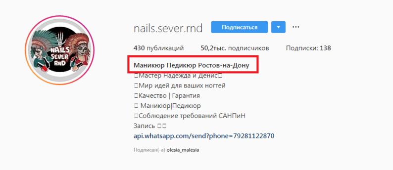 Имя пользователя в инстаграм
