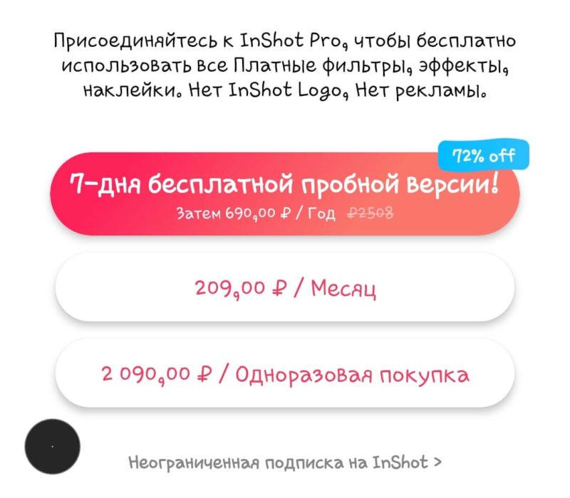 Годовая подписка на приложение InShot