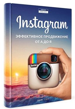 Ingate, «Instagram: продвижение от А до Я»