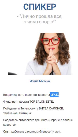 Ирина Михина «Виртуозное управление салоном красоты»