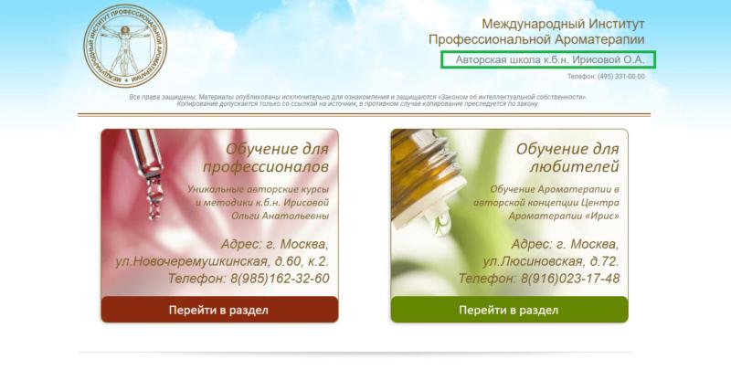 Популярная школа ароматерапии «Ирис»