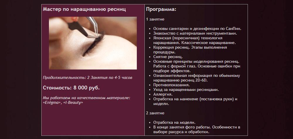 Школа красоты «Каприз», Санкт-Петербург