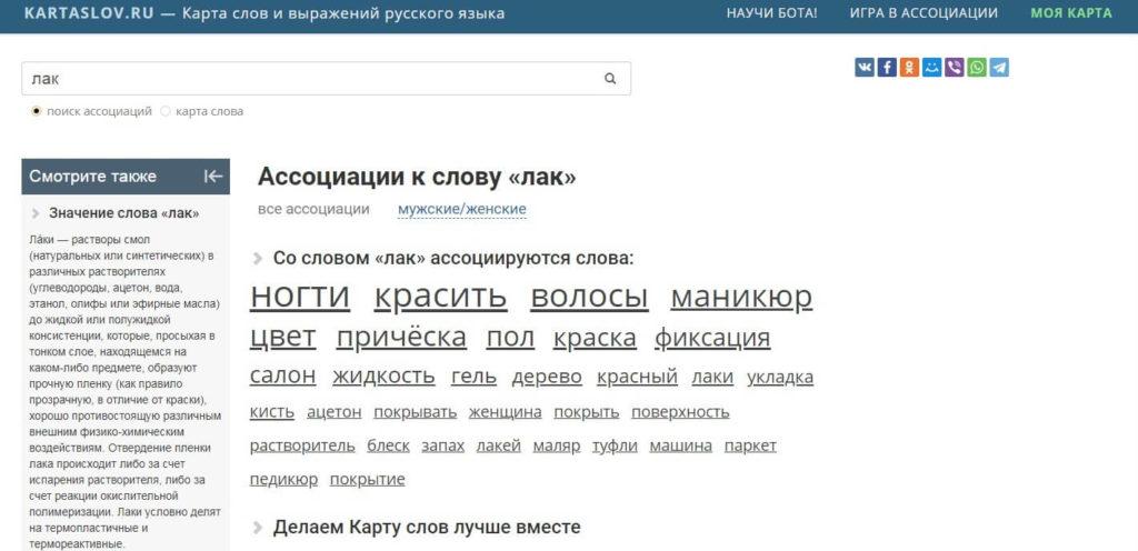 Сервис ассоциаций, значений слов kartaslov