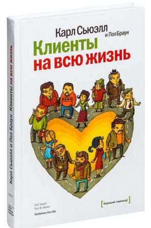 Карл Сьюэлл, Пол Браун, «Клиенты на всю жизнь»