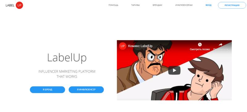 LabelUp - сервис по поиску блогеров для рекламирования в инстаграм