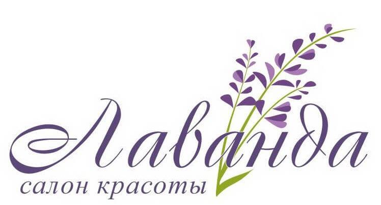 Логотип салона красоты Лаванда