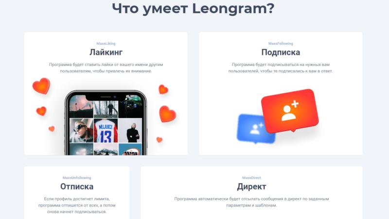 Сервис Leongram для работы в Инстаграм