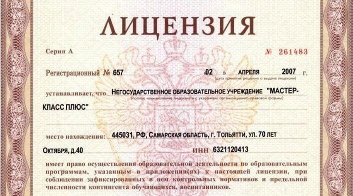 Лицензия на предоставление услуг