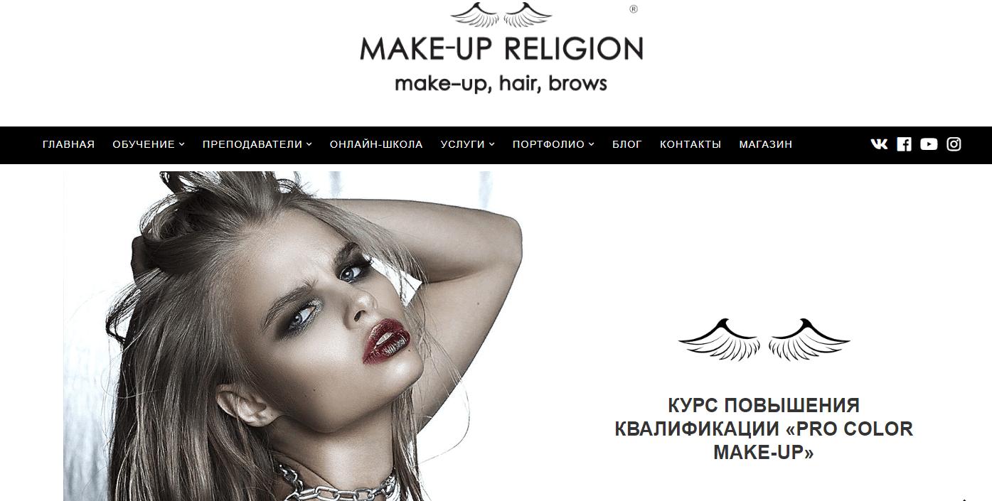 Pro Color Make up, школа профессионального макияжа Make Up Religion