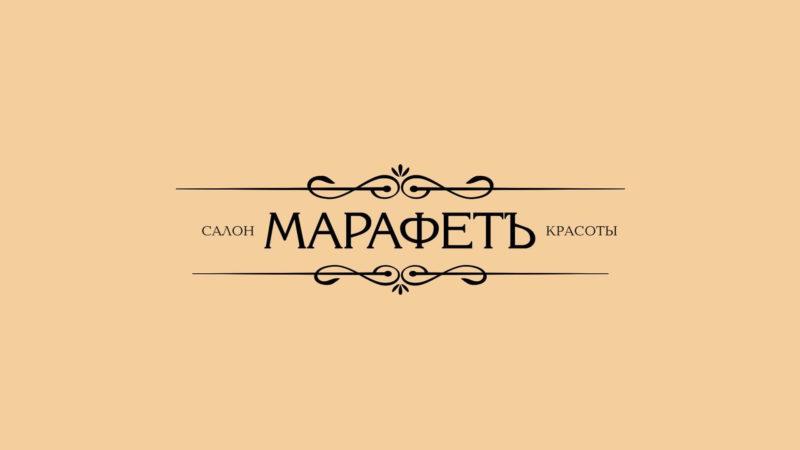 Логотип салона красоты Марафет