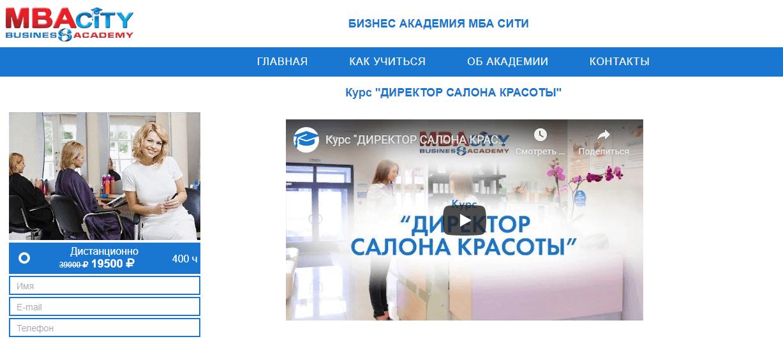 Бизнес-академия MBA-city