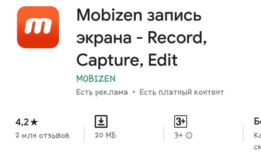 Запись с помощью приложения Mobizen